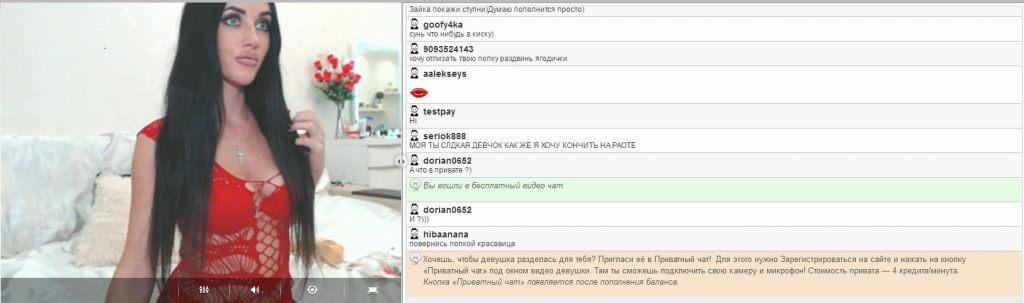 Эротический видео чат онлайн - общий